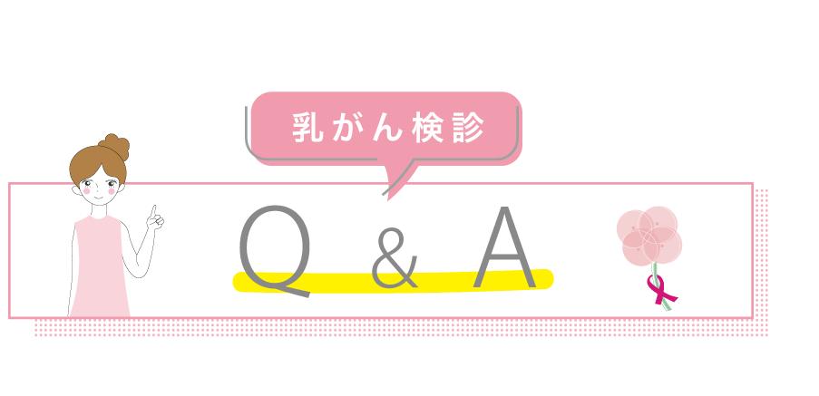 乳がん検診Q&A