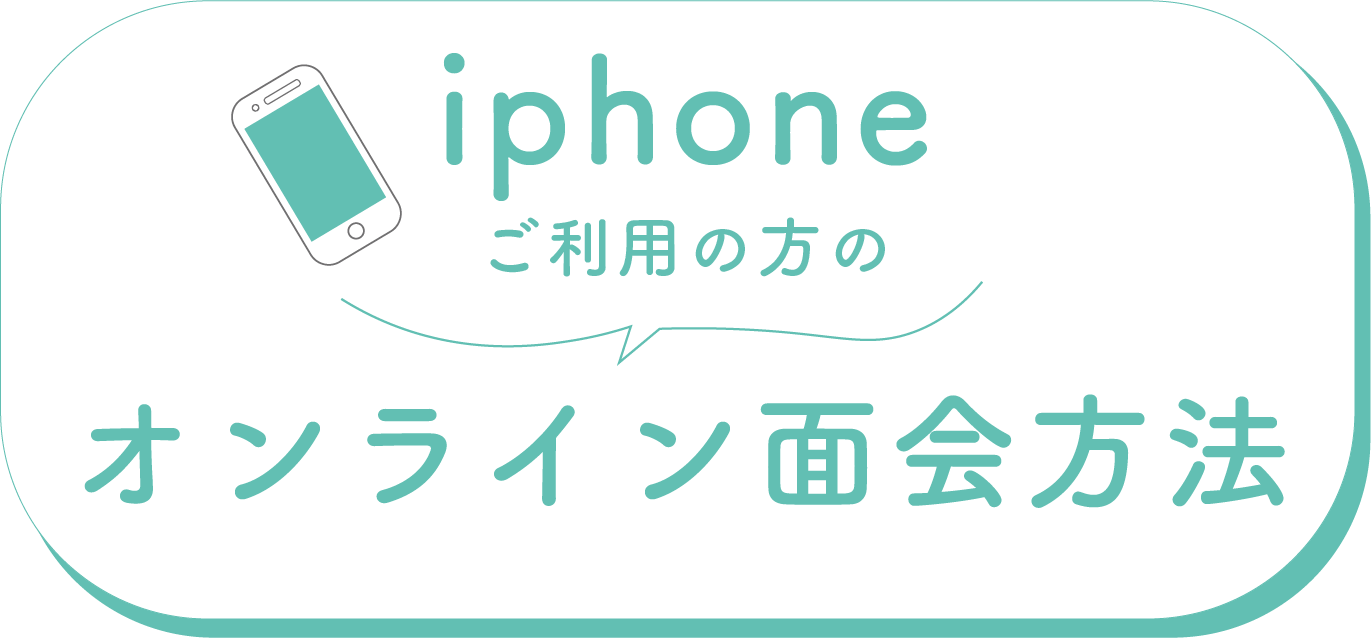 iphoneご利用の方の面会方法