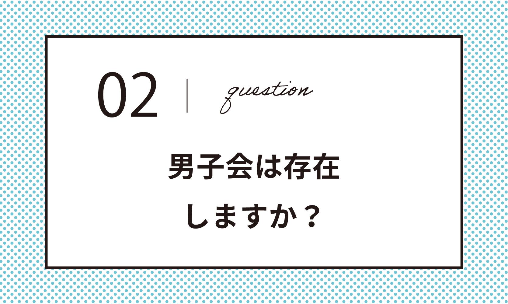稲沢市民病院の男子会って何ですか?