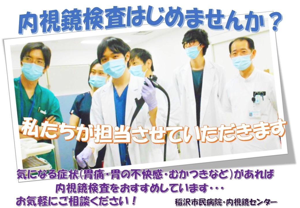 内視鏡医師の写真