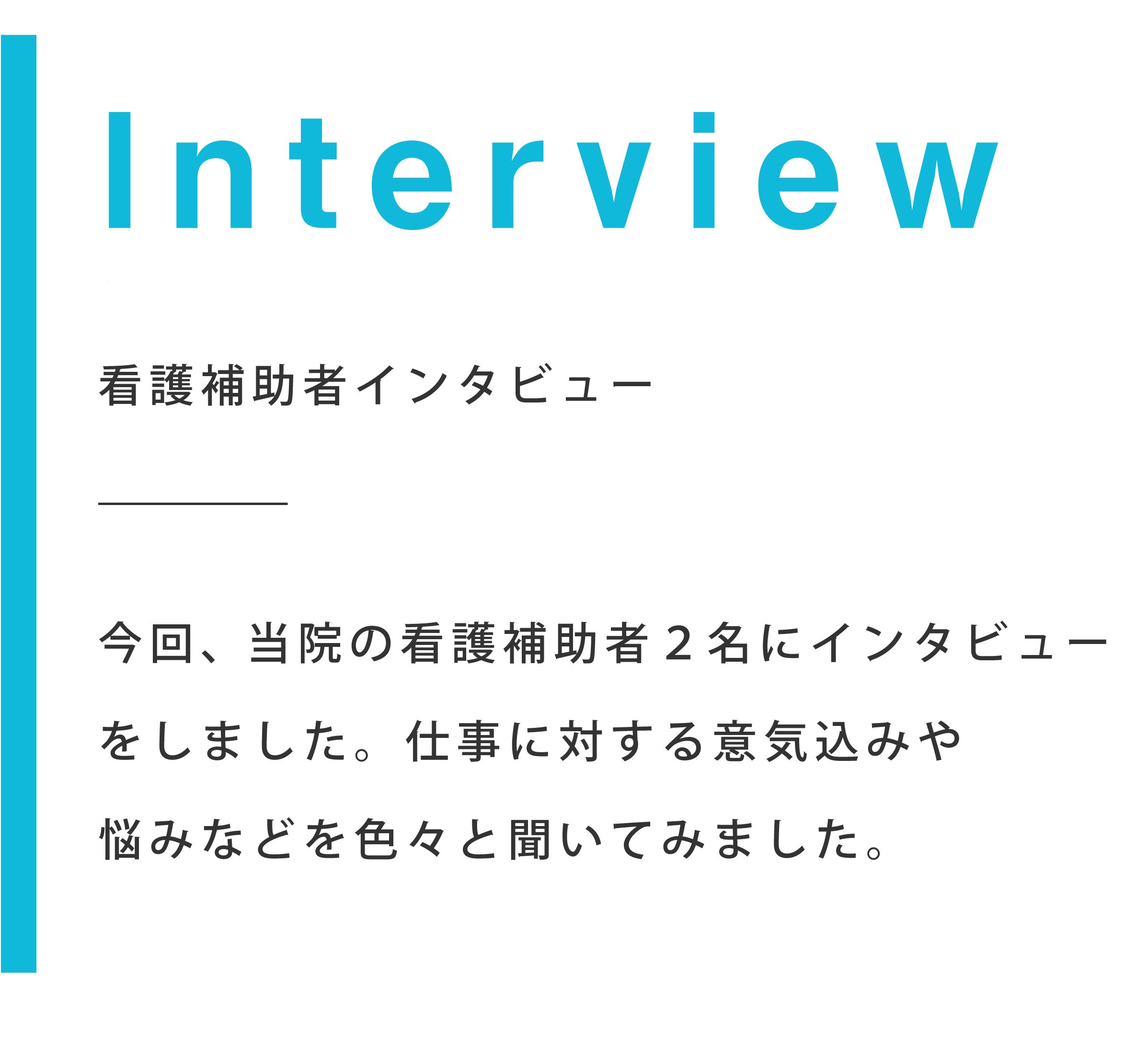 看護補助者2名にインタビュー
