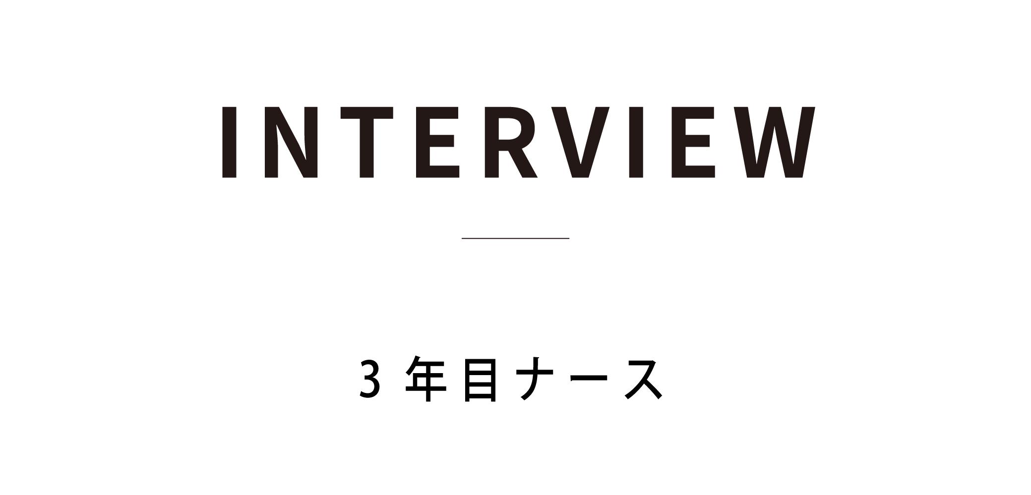3年目インタビュー