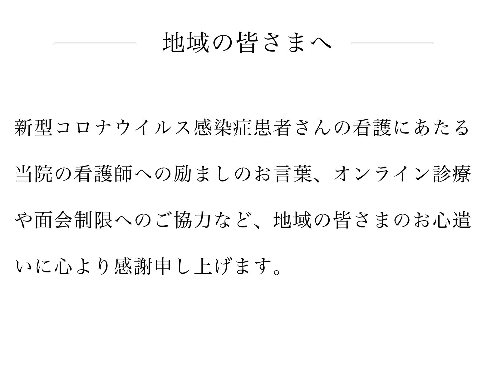 コロナ 瀬 柳 ヶ