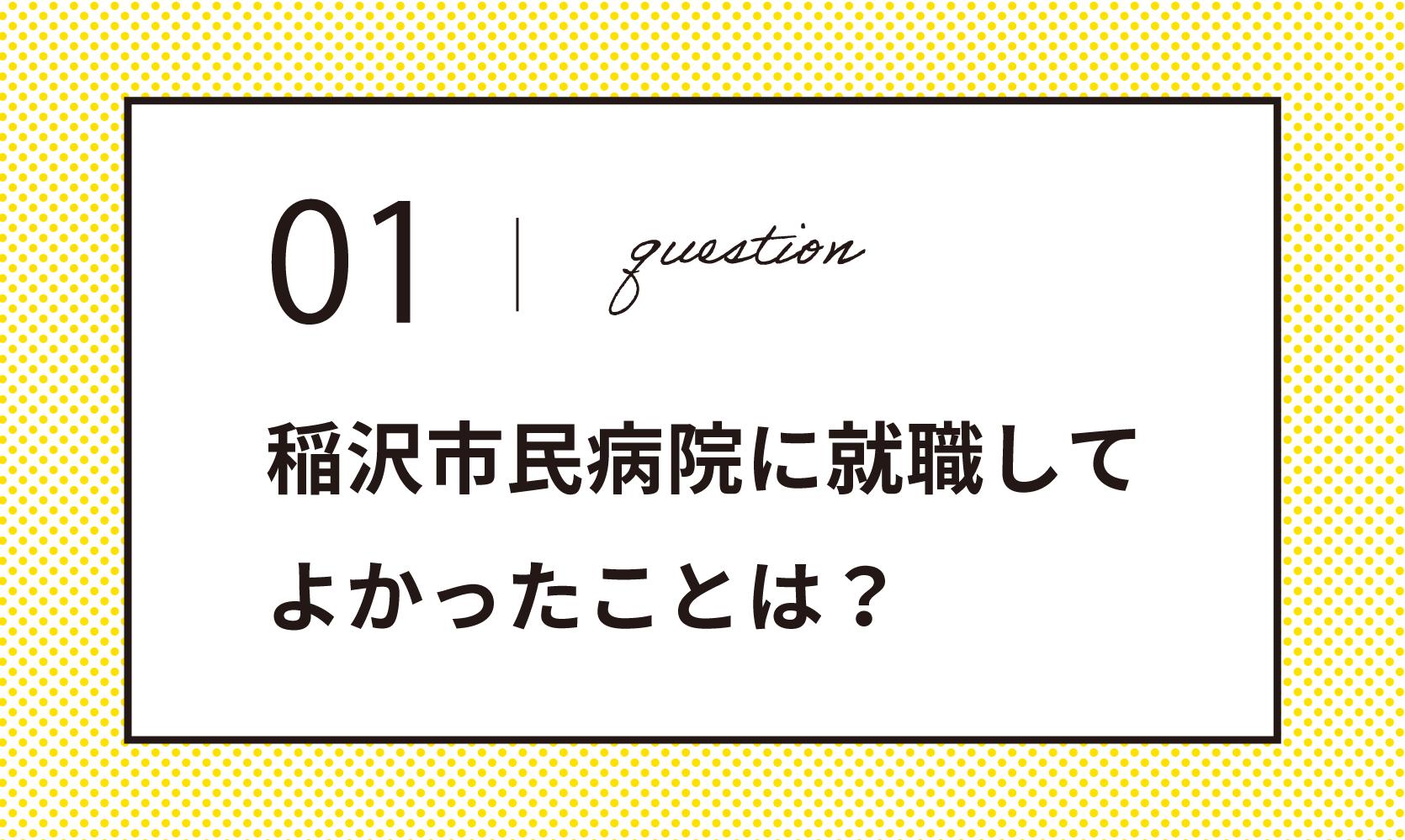 稲沢市民病院に就職してよかったことはなんですか?