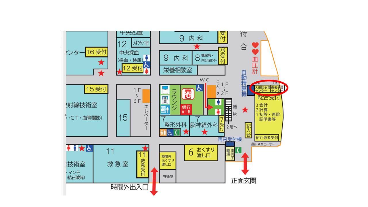 入退院支援センターは1階総合受付の横にあります