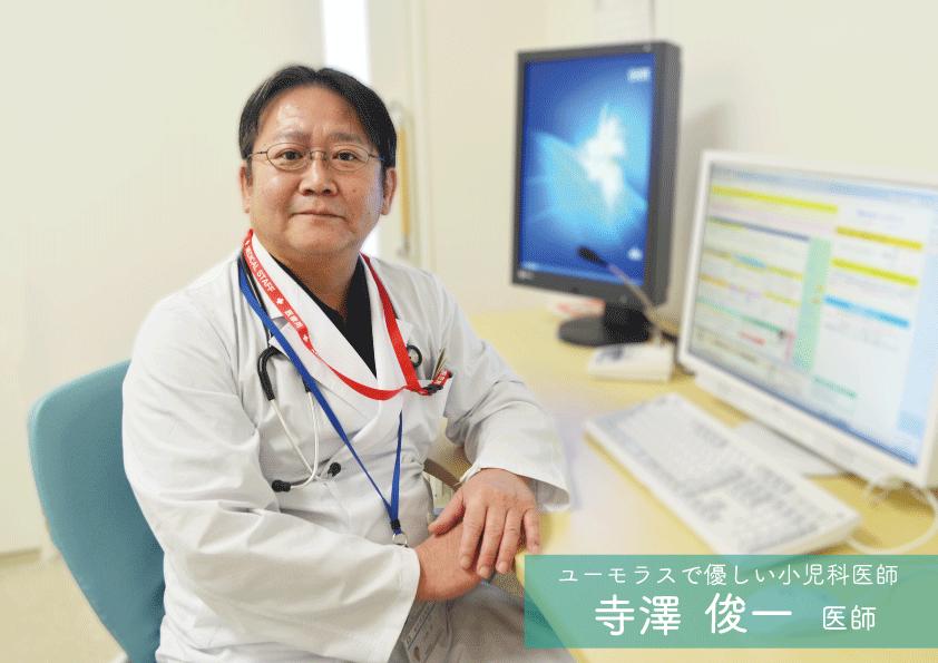 小児科医師の写真